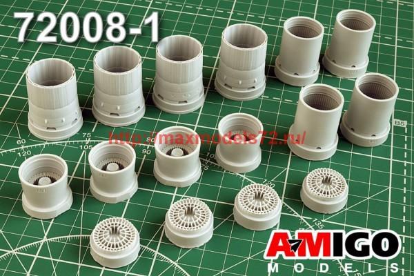 АМG 72008-1   Ту-160 реактивное сопло двигателя НК-32 (в комплекте четыре сопла) (thumb42403)