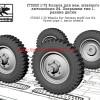 SGf72023 1:72 Колеса для нем. штабного автомобиля G4. Покрышки тип 1, ранние диски (attach2 42874)