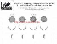 SGf72061 1:72 Инфракрасные прожекторы Л-2АГ, Л-4АМ для Сов/Российских танков. 4шт (attach2 42845)