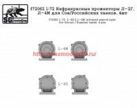 SGf72062 1:72 Инфракрасные прожекторы Л-2Г, Л-4М для Сов/Российских танков. 4шт (attach2 42850)