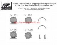 SGf72063 1:72 Открытые инфракрасные прожекторы Л-2 и Л-4 для Сов/Российских танков. 4шт (attach2 42854)