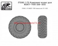 SGf72081 1:72 Комплект колес для МЗКТ-7930 (ВИ-203) (attach2 42860)