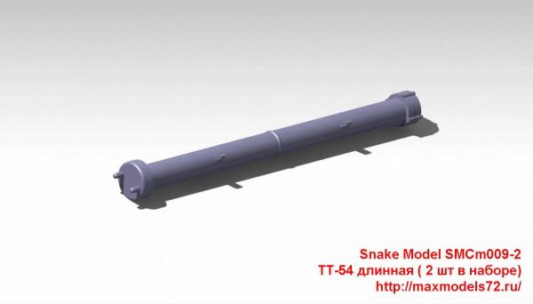 SMCm009-2   ТТ-54 длинная ( 2 шт в наборе) (thumb45696)