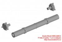 SMCm009-3   ТТ-64( 2 трубы -1 шт в наборе) (attach5 45702)
