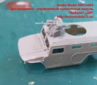 SMCm009   Дистанционно — управляемый пулеметный модуль «Арбалет — ДМ» (attach6 47729)