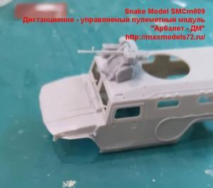 """SMCm009   Дистанционно - управляемый пулеметный модуль """"Арбалет - ДМ"""" (attach6 47729)"""