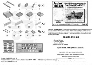 SMCm010   Советский среднетоннажный самосвал ЗИЛ - ММЗ - 4502 (конверсионный набор) (attach6 47737)