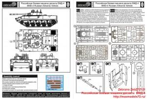 ZebZ72121   Российская боевая машина десанта  БМД-4 (attach4 43515)