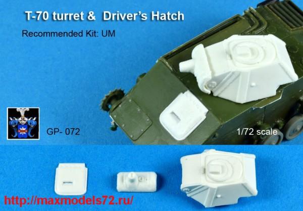 GP#072   Т-70 башня и люк механика   T-70 turret & Driver`s Hatch (thumb42700)