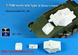 GP#074   Т-70М поздняя, башня и люк механика   T-70 turret late type & Driver`s Hatch (thumb42704)