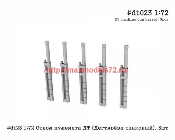 Pen#dt023 1:72 Ствол пулемета ДТ (Дегтярёв танковый). 5шт (thumb42882)