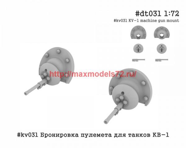 Penkv031 Бронировка пулемета для танков КВ-1 (thumb42884)