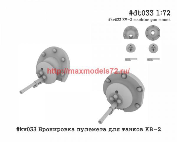 Penkv033 Бронировка пулемета для танков КВ-2 (thumb42888)