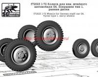 SGf72023 1:72 Колеса для нем. штабного автомобиля G4. Покрышки тип 1, ранние диски (attach1 42874)