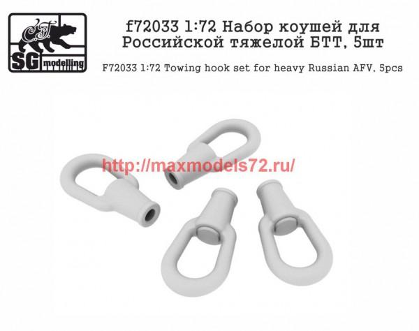 SGf72033 1:72 Набор коушей для Российской тяжелой БТТ, 5шт (thumb42843)