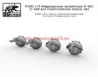 SGf72061 1:72 Инфракрасные прожекторы Л-2АГ, Л-4АМ для Сов/Российских танков. 4шт (attach1 42845)
