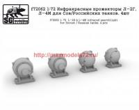 SGf72062 1:72 Инфракрасные прожекторы Л-2Г, Л-4М для Сов/Российских танков. 4шт (attach1 42850)