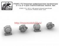 SGf72063 1:72 Открытые инфракрасные прожекторы Л-2 и Л-4 для Сов/Российских танков. 4шт (attach1 42854)