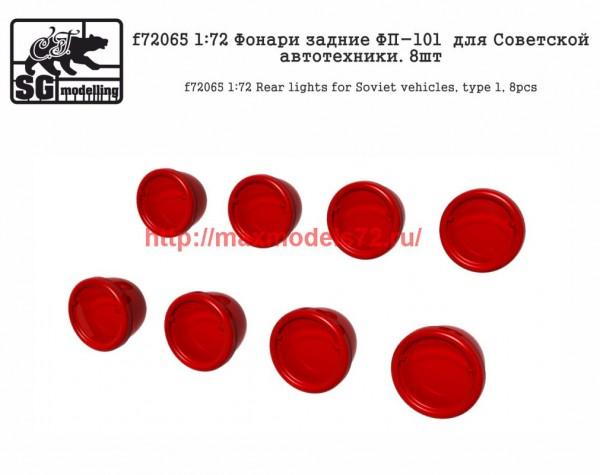SGf72065 1:72 Фонари задние ФП-101  для Советской автотехники. 8шт (thumb42858)