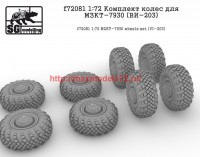 SGf72081 1:72 Комплект колес для МЗКТ-7930 (ВИ-203) (attach1 42860)