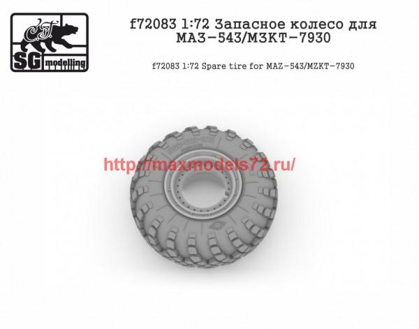 SGf72083 1:72 Запасное колесо для МАЗ-543/МЗКТ-7930 (thumb42864)