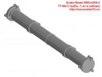 SMCm009-3   ТТ-64( 2 трубы -1 шт в наборе) (attach4 45702)