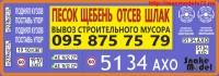 SMCm010   Советский среднетоннажный самосвал ЗИЛ — ММЗ — 4502 (конверсионный набор) (attach5 47737)
