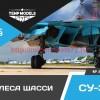TempM48346   Колеса шасси Су-34 (thumb45492)