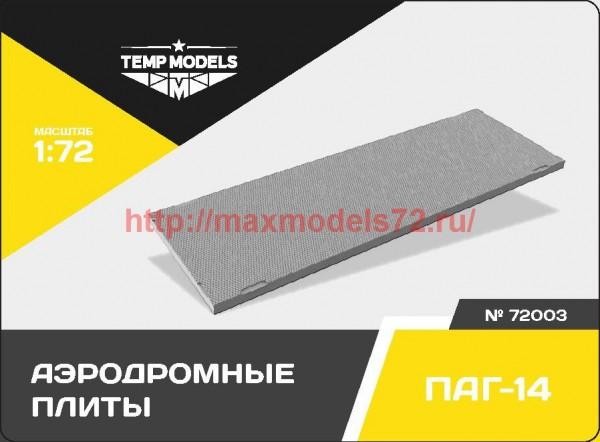 TempM72003   Аэродромные плиты ПАГ-14 (thumb45230)
