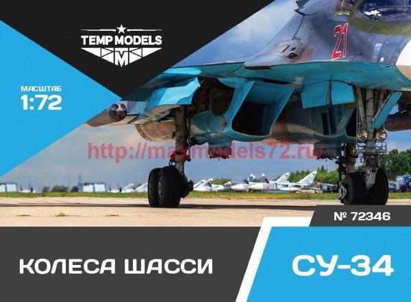 TempM72346   Колеса шасси Су-34 (thumb45431)