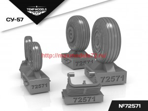 TempM72571   Колеса шасси Су-57 (attach5 47676)