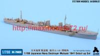 TetraSE-70028   1/700 Japanese Navy Destroyer Mutsuki 1941 for Yamashita Hobby (attach1 42759)