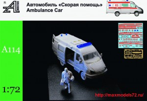 "AMinA114   Автомобиль ""Скорая помощь""   Ambulance car (thumb47634)"