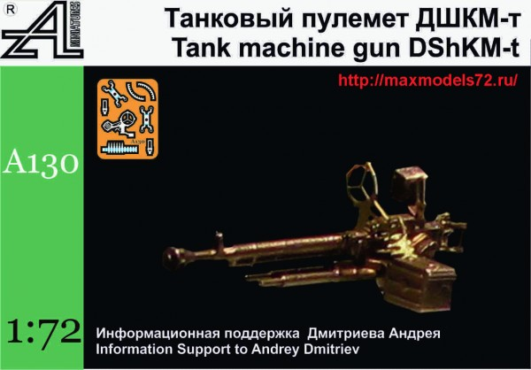 AMinA130   Танковый пулемет ДШКМ-т   tank machine gun DShKM-t (thumb47642)