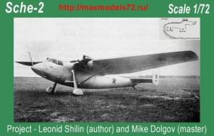 Croco72026   Щ-2   Sche-2 (thumb45202)