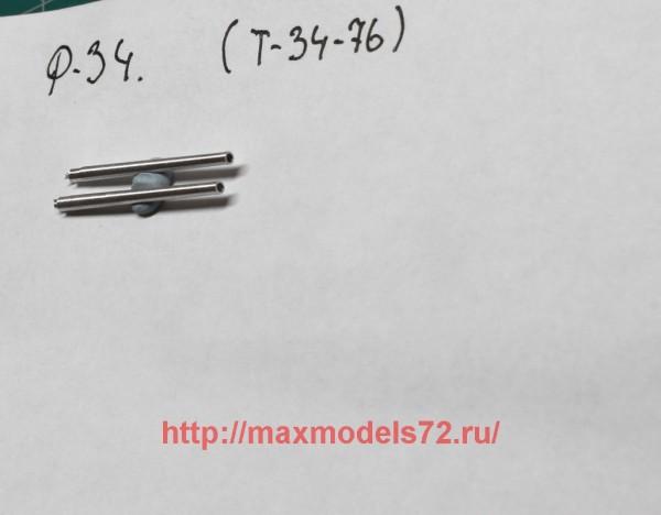 DB72016   Ствол Ф-34 (Т-34-76) (thumb43116)