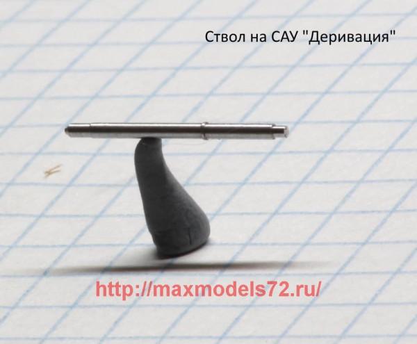 "DB72064   Ствол (без дульника и кожуха) 57мм. пушки на САУ ""Деривация"" (thumb43212)"