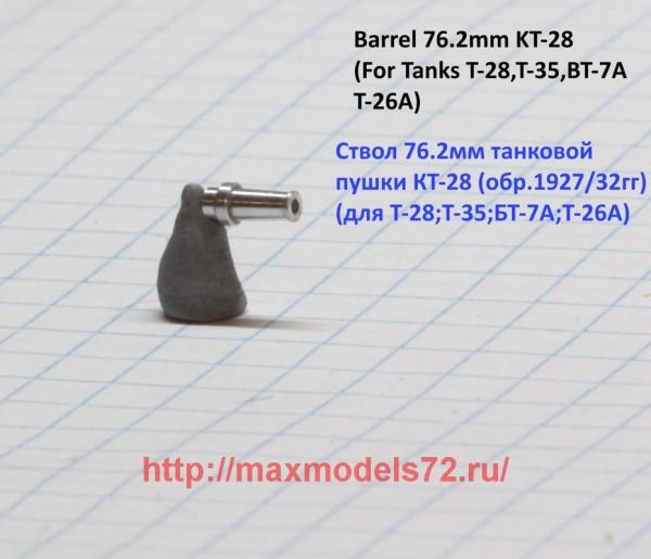 DB72065   76 мм ствол КТ-28 (thumb43214)
