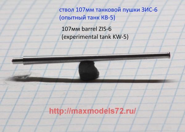 DB72068   107мм ствол ЗИС-6 (thumb43220)