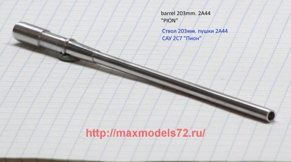 """DB72070   Ствол 2А44 на САУ """"Пион"""" (thumb43224)"""