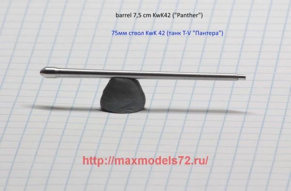 """DB72072   75мм немецкий ствол KwK 42 (без дульника) для """"Пантеры"""". (thumb43228)"""