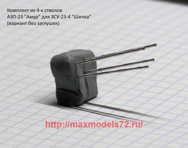 """DB72074   Комплект из 4-х стволов для ЗСУ """"Шилка"""" (вариант без заглушек) (thumb43232)"""