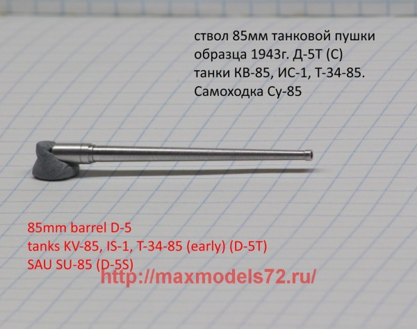 DB72075   Танковый ствол Д-5Т(С) (thumb43234)