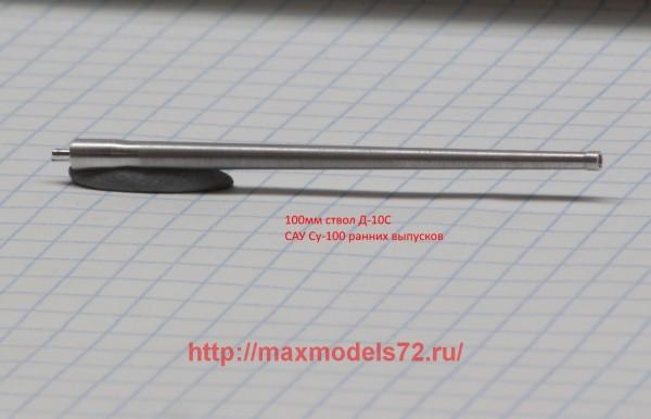DB72076   Танковый ствол Д-10С (ранние Су-100) (thumb43236)