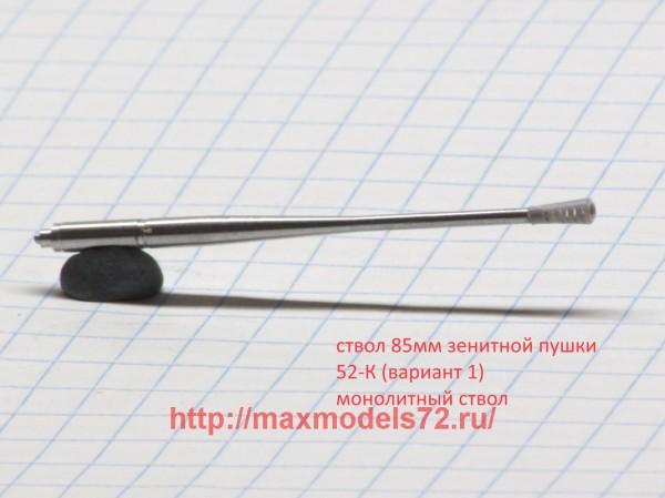 DB72082   Ствол 85мм зенитной пушки 52-К (вариант1). Моноблок. (thumb43248)