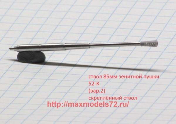 DB72083   Ствол 85мм зенитной пушки 52-К (вариант2).Скреплённый ствол. (thumb43250)