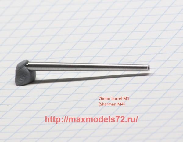 DB72084   76мм ствол М1 на Шерман (thumb43252)