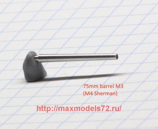 DB72085   75мм ствол М3 на Шерман (thumb43254)