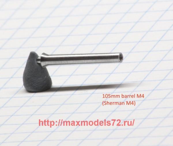 DB72086   105мм ствол М4 на Шерман (thumb43256)