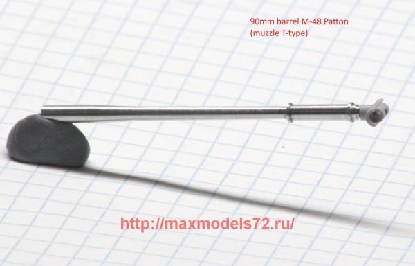 DB72089   90мм ствол на танк М-48 Паттон (дульник Т-тип) (thumb43262)